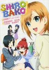 SHIROBAKO novel