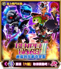 GENPEI WARS II ~秘湯的技術奇異點~(符文回憶)