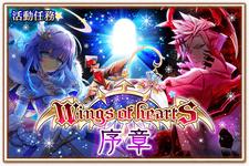 Wings of Hearts ~序章~(符文回憶)