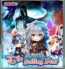 星辰之詩 The Falling Star(符文回憶)