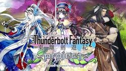 《白貓Project》X《東離劍遊紀》合作宣傳PV