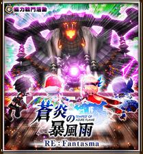 蒼炎的暴風雨 RE:Fantasma(符文回憶)