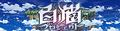 2014年7月28日 (一) 04:10的版本的缩略图