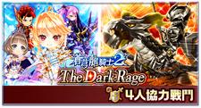 蒼芎龍騎士2 The Dark Rage