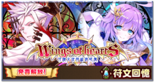 Wings of Hearts ~守護天使與破壞惡魔~(符文回憶)