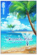星辰之詩:Starshine Eden ~光輝的樂園~ 序章