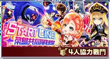 ST☆RT LINE ~菜鳥共同戰線~