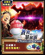 蒼炎的暴風雨 Phantom beast(符文回憶)