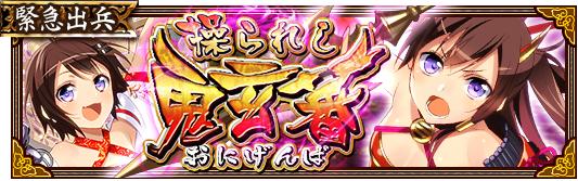 Onigenba banner