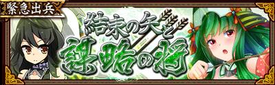 ArrowsofUnity banner