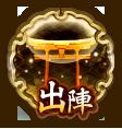 Sortie Icon