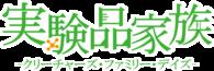 Jikken-hin Kazoku Wiki