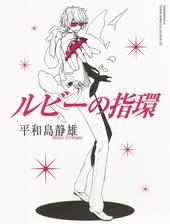 Ruby no yubiwa