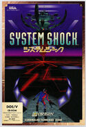 NDS-System Shock-Poster-Japanese-Product 1024x1024