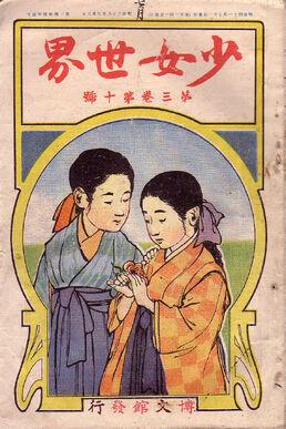 Shojo-Sekai-July-1908-issue