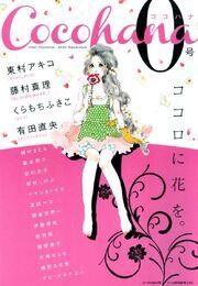Cocohana-magazine