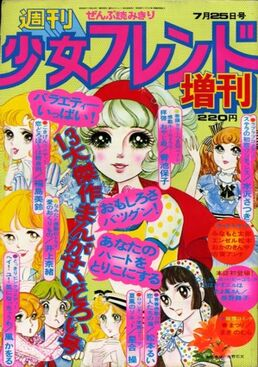 Shojo-Friend-magazine