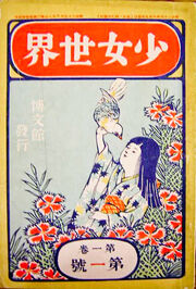 Shōjo Sekai first issue