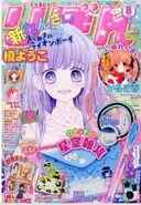 Ribon-august-2016-ribbon-japanese-comic-magazine-japan-w-pen-pouch-hair-band-b395053b2b0aab73a1f2faa361689037