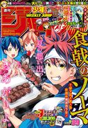 Weekly Shonen Jump Issue 39, 2015