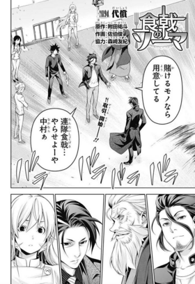 Chapter 194 Japanese