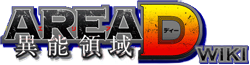 File:AreaD-Wiki-wordmark.png