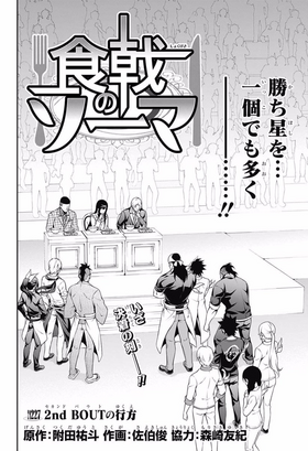 Chapter 227 Japanese