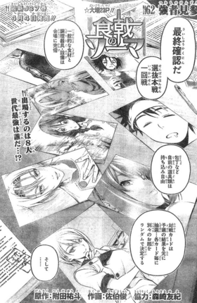 Chapter 62 Japanese