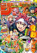 Weekly Shonen Jump Issue 50, 2016