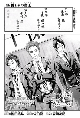 Chapter 136 Japanese