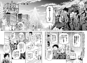 Chapter 178 Japanese
