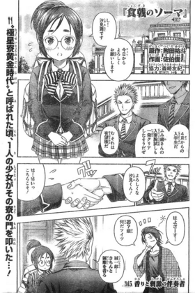 Chapter 45 Japanese
