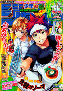 Weekly Shonen Jump Issue 40, 2013