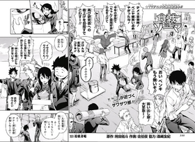 Chapter 124 Japanese