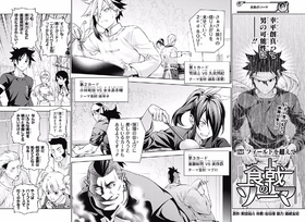 Chapter 223 Japanese