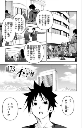 Chapter 173 Japanese