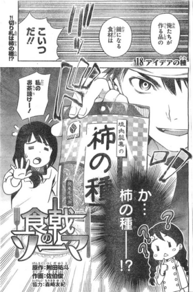 Chapter 18 Japanese