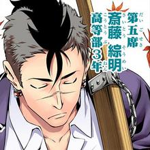 Soumei Saitou Manga Color HD