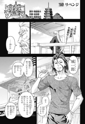 Chapter 169 Japanese