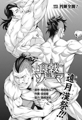 Chapter 231 Japanese