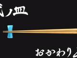 Élite Diez de Tōtsuki