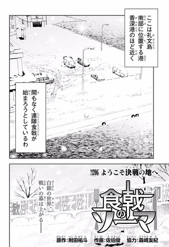 Chapter 206: Welcome to the Site of the Decisive Battle