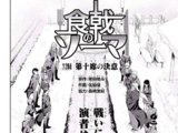 Chapter 204: The Tenth Seat's Resolve