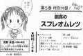 Akari Miyano profile tankobon.png