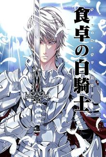 Tsukasa Der Weiß Ritter der Tafel Digital Color HD