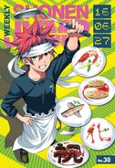 Weekly Shonen Jump VIZ Issue 30, 2016
