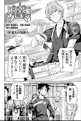 Chapter 248 Japanese