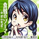 Megumi ALC Twitter