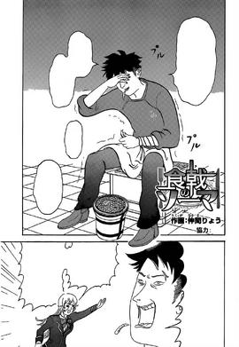 Shokugeki no Soma x Isobe Isobee Monogatari
