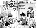 Chapter 187: Burst Forth, Mincemeat Katsu!